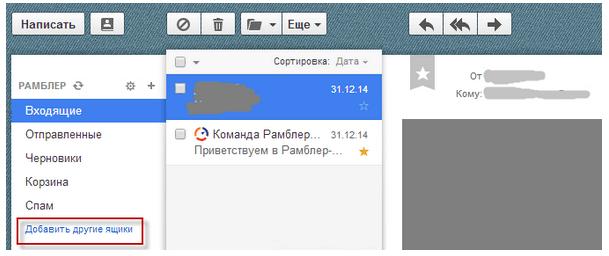 Rambler пошта вхід в пошту і огляд! налаштування пошти rambler-версія для пк і для смартфона.